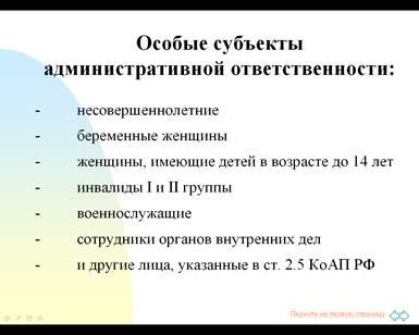 PDF Понятие и особенности административной