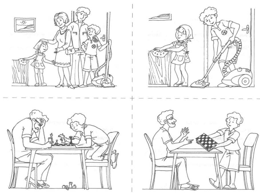 Рисунок как ребенок помогает маме