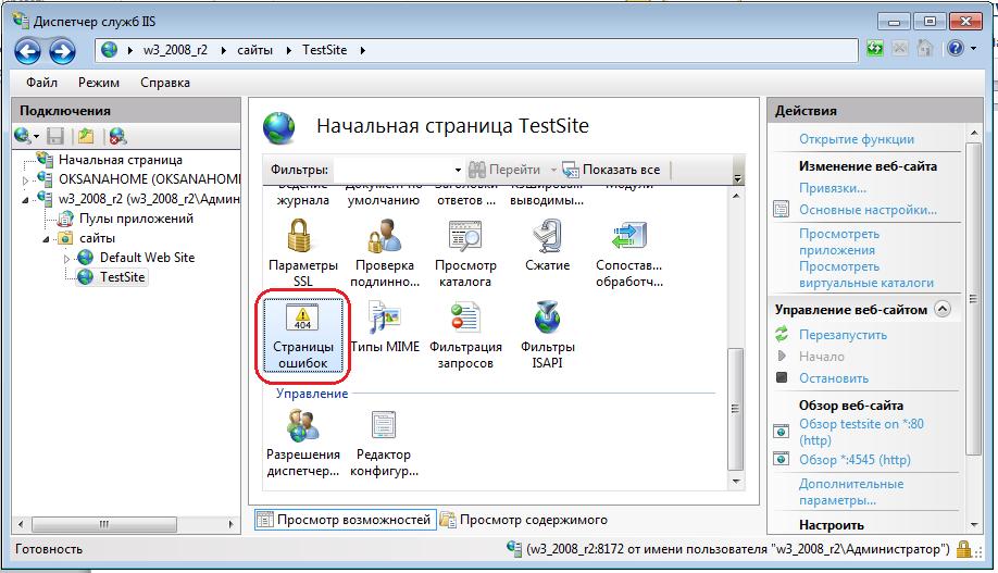 Настройка сайтов и приложений на IIS — Студопедия