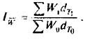 Индекс объема производительности труда формула