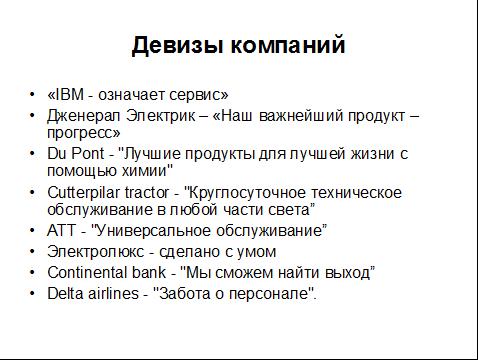 Девизы компании для сайта тоо горнорудная компания казахстана официальный сайт